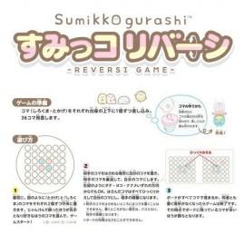 Sumikko Gurashi Reverse Game